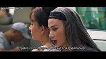 The Gigolo 2 (Myanmar subtitle)